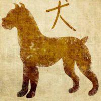 Собака на папирусе